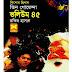Volume-45 Borodiner Chuti, Biral Udhau, Takar Khela of Tin Goyenda Series pdf book download and read