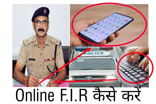 Online F.I.R कैसे करें/mobile से F.I.R.कैसे करें