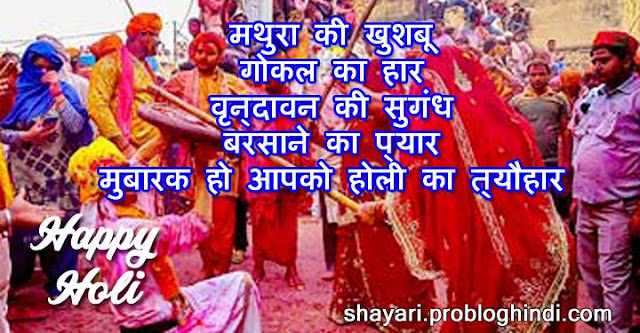 Funny Holi Shayari For Friends