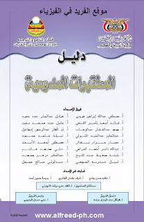 دليل المختبرات المدرسية pdf ـ اليمن