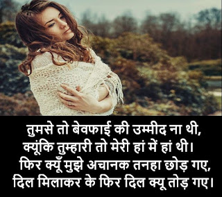 Heart-Broken-sad-shayari