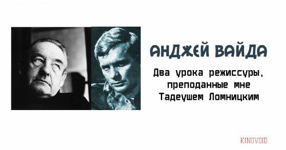 Анджей Вайда: Два урока режиссуры, преподанные мне Тадеушем Ломницким
