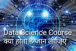 Data science course details