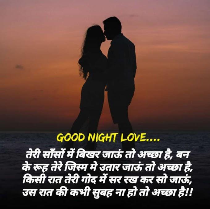 55+ Good Night Romantic Shayari   good night lines