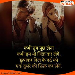 Jikra, Chupakar, Dard, Dil, Fikra : Sad Shayari in Hindi