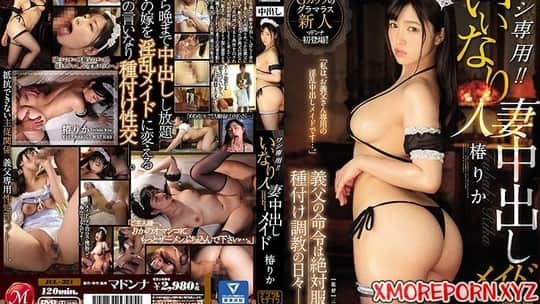 Takatsubaki Rika in JUL-321 Just For Me!! Obedient Married Woman Creampie Maid