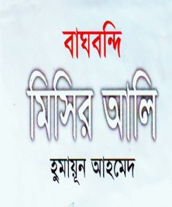 Baghbondi Misir Ali By Humayun Ahmed Pdf