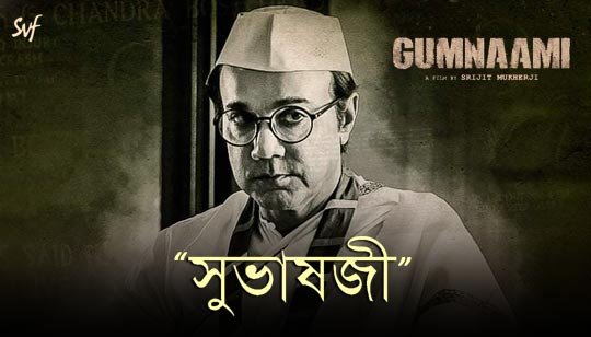 Subhasji Song by  Sonu Nigam And Prosenjit Chatterjee from Gumnaami