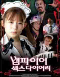 Vampire Sex Diaries (2011)