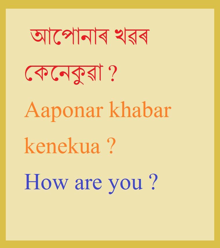 Assamese | About World Languages