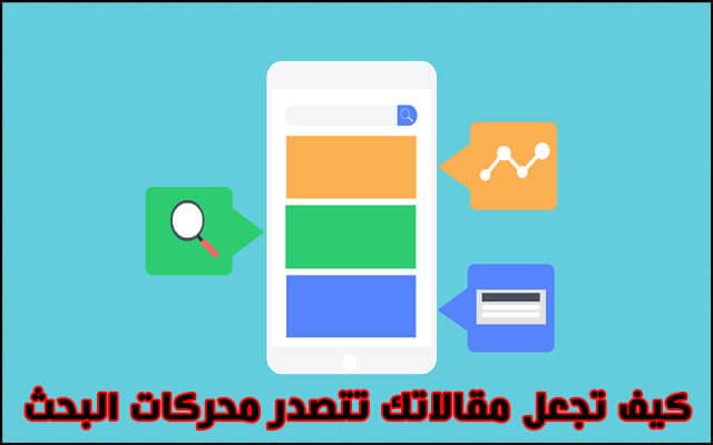 تعلم السيو بالعربي