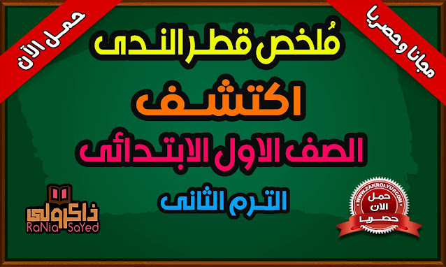 كتاب قطر الندى اولى ابتدائى الترم الثانى اكتشف اولى ابتدائى الترم الثانى