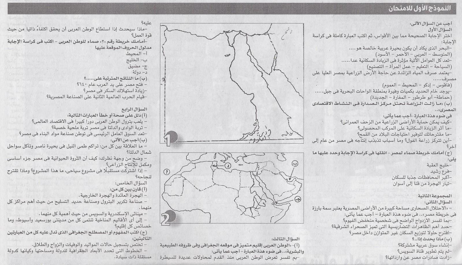نموذج اجابة امتحان الجغرافيا للصف الثالث الثانوى 2013