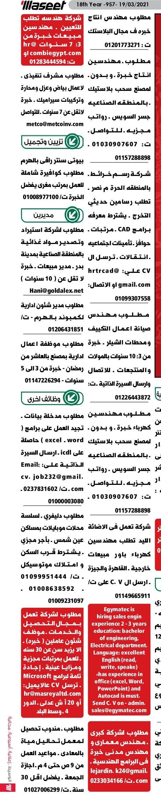 بالرواتب وظائف واعلانات  الوسيط الجمعة 2021/03/19 العدد الاسبوعى 19 مارس 2021