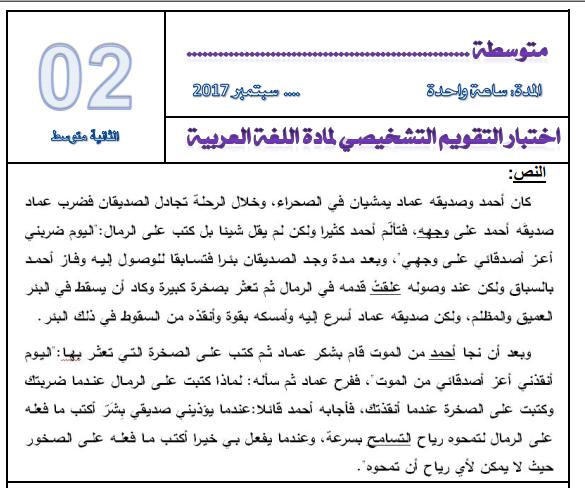 التقويم التشخيصي للسنة الثانية متوسط الجيل الثاني في اللغة العربية