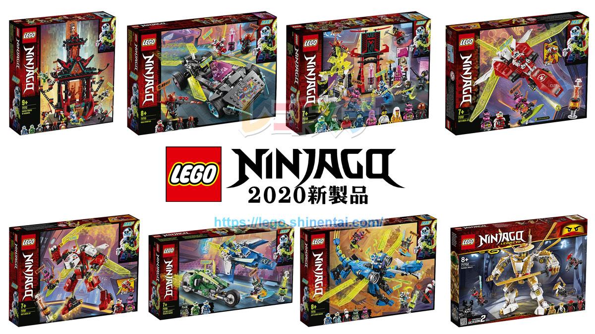 2020年版LEGOニンジャゴー新製品公式画像公開:2020年1月発売濃厚:みんな大好きニンジャシリーズ