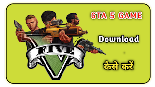 GTA 5 कैसे download करें?