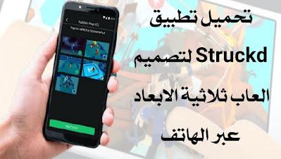 تحميل تطبيق Struckd لتصميم العاب ثلاثية الابعاد عبر الهاتف