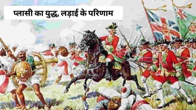 Battle Of Plassey In Hindi | प्लासी का युद्ध, लड़ाई के परिणाम