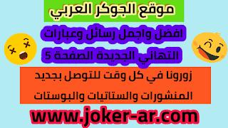 اجمل وافضل رسائل وعبارات التهاني الجديدة الصفحة 5 - موقع الجوكر العربي