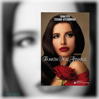 Τα μάτια μιας γυναίκας, Παναγιώτα Τσολάκη-Αγγελοπούλου
