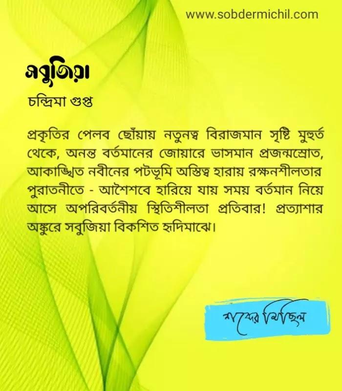 সবুজিয়া:--চন্দ্রিমা গুপ্ত
