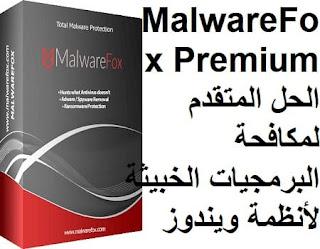 MalwareFox Premium الحل المتقدم لمكافحة البرمجيات الخبيثة لأنظمة ويندوز