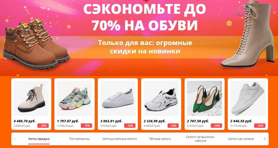 Сэкономьте до 70% на обуви: огромные скидки на новинки к новому сезону подборка лучшей обуви