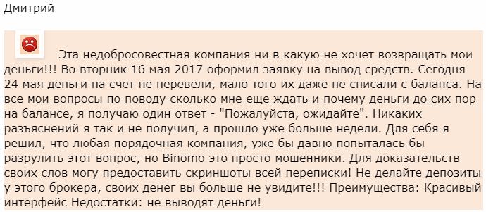 Отзыв от трейдера Дмитрий