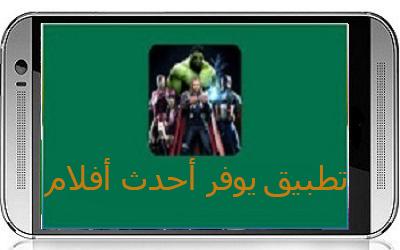 تحميل  تطبيق Newest Movies apk