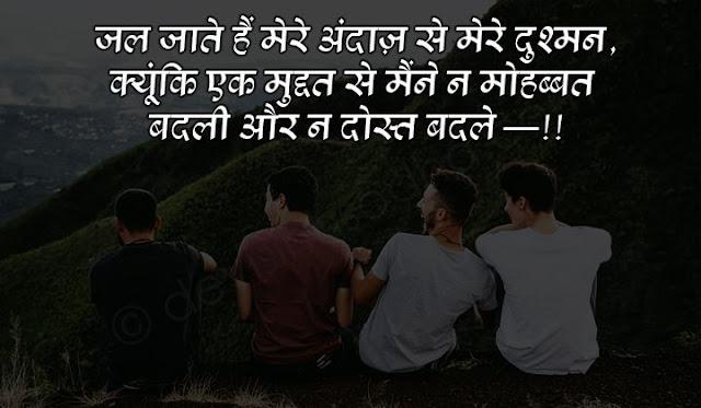 friendship day status in hindi