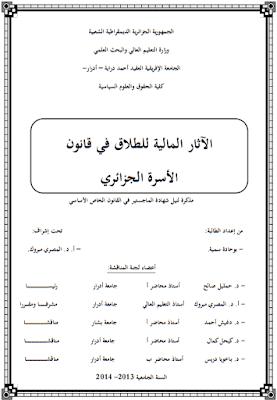 مذكرة ماجستير: الآثار المالية للطلاق في قانون الأسرة الجزائري PDF