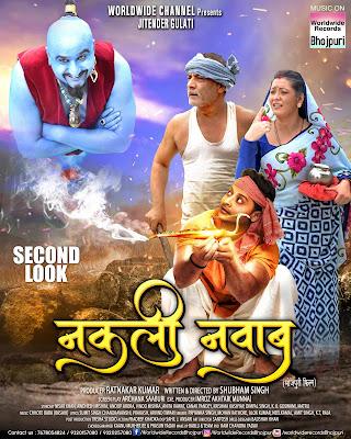 Nakali Nawab Bhojpuri Movie