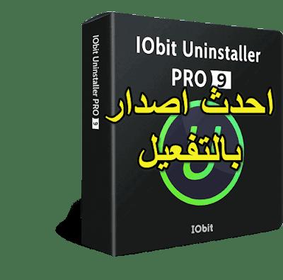 IObit Uninstaller 9 pro
