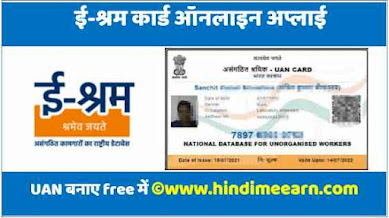 Apply UAN CARD /eShram Card Online