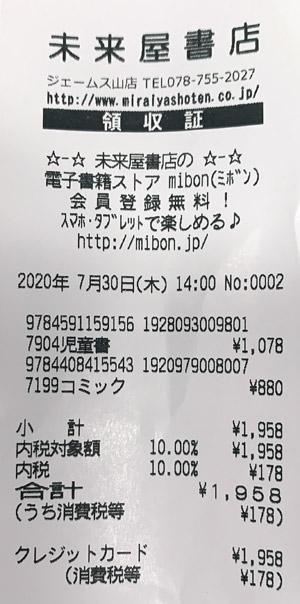 未来屋書店 ジェームス山店 2020/7/30 のレシート