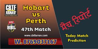 PRS vs HBH 47th BBL T20 Today Match Prediction 100% Sure Winner