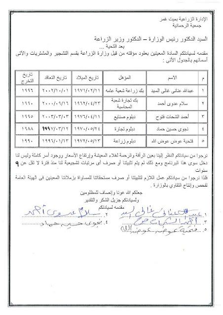 عمال التشجير بميت غمر يطالبون وزارة الزراعة بتثبيتهم