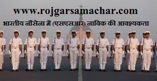 भारतीय नौसेना में (एसएसआर) नाविक की आवश्यकता रोजगार समाचार