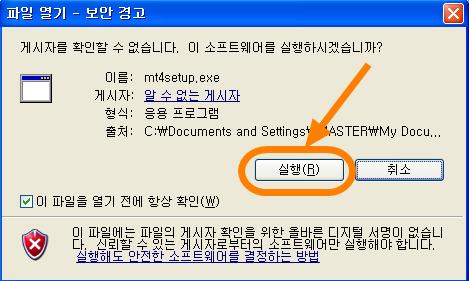 메타트레이더 - 프로그램 설치하는 방법