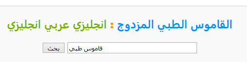 قاموس مصطلحات طبية انجليزي عربي والعكس