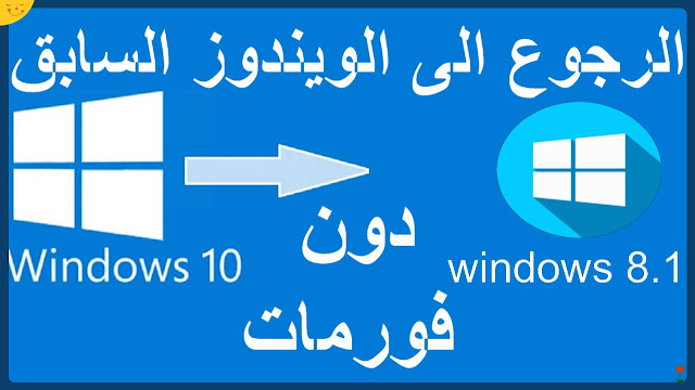 الرجوع إلى ويندوز 8.1 أو ويندوز 7 بعد الترقية