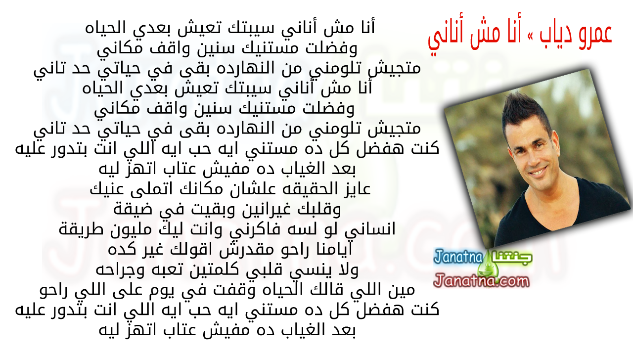 عمرو دياب أنا مش أناني