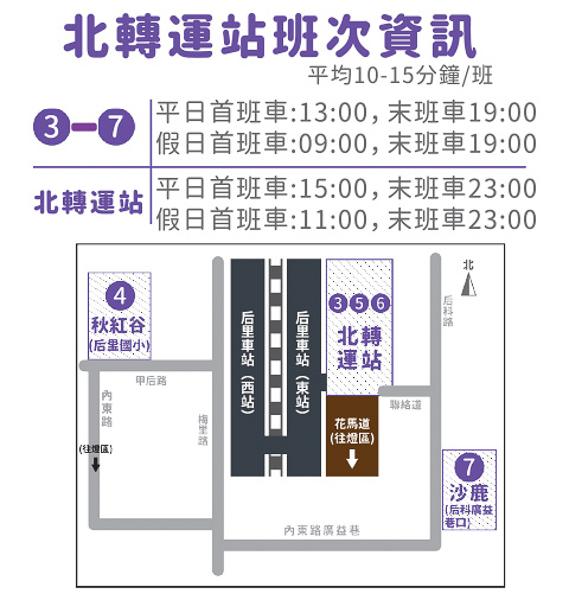 搭乘免費接駁車至台灣燈會后里展區