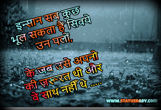 SHAYARI,IN,HINDI,LOVE,WITH,IMAGE