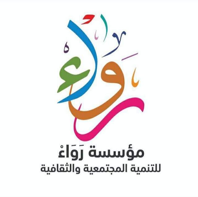 """برئاسة الطيب أديب.. إشهار """"مؤسسة رواء للتنمية المجتمعية والثقافية"""""""