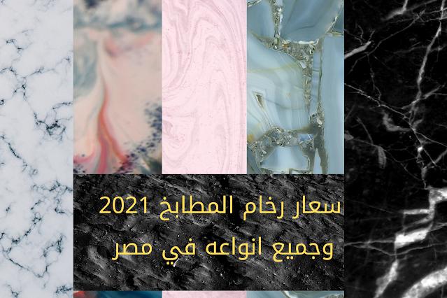 اسعار رخام المطابخ 2021 وجميع انواعه في مصر
