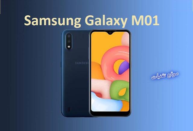 مواصفات ومميزات احدث هواتف سامسونج Galaxy M01 بسعر مميز