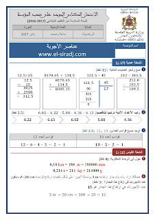 في أروع حلة إمتحان موحد على صعيد المؤسسة في مادة الرياضيات مرفق بالتصحيح المستوى السادس
