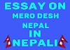 Essay on mero desh Nepal in nepali language | मेरो देश नेपाल्को निबन्द  नेपालीमा भाषामा |  Essay in nepali about my country| Essay on nepal in nepali